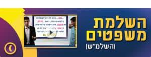 סקיצה_השלמש